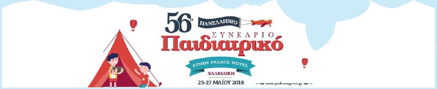 Το 56ο Πανελλήνιο Παιδιατρικό Συνέδριο ολοκληρώθηκε!