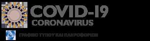 ΛΟΙΜΩΞΗ ΑΠΟ ΝΕΟ ΚΟΡΩΝΟΪΟ (COVID-19)